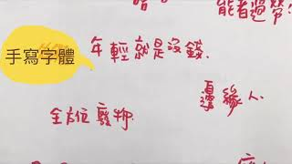 割字機 │ 個性化文字Tshirt割字機教學 【Cutting Machine】Cutting film