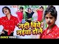Dance #Video | नदिया बीच नईया डोले | Shilpi Raj | Ft Abhishek , Pari , Dharmendra | Bhojpuri Song