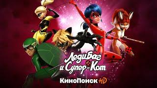 ЛЕДИ БАГ И СУПЕР-КОТ   🐞 СЕЗОН 2 - Смотри сейчас на «Кинопоиск HD»! 🐞   Официальный канал