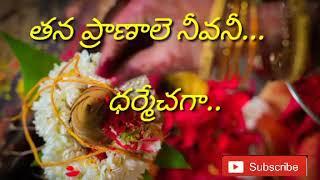 "💏Thana pranale neevani song from ""pelli pustakam""💏(తన ప్రాణాలే నీవనీ..ధర్మేచగా..)"