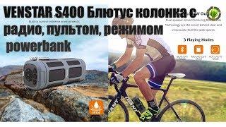 VENSTAR S400 Блютус колонка с радио, пультом, режимом powerbank