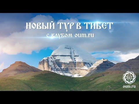 Приглашаем в Йога-тур в Тибет с клубом oum.ru - Сентябрь 2019 с Андреем Верба