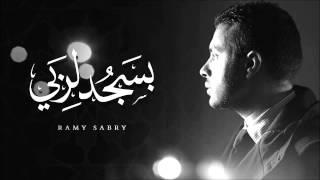 تحميل اغاني رامى صبرى - بسجد لربى | Ramy Sabry - Basgod Le Raby MP3