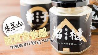 【誠實食後感】香港製造系列 - 旺角花果山滋味醬(榴槤/椰子/黑糖香蕉味)