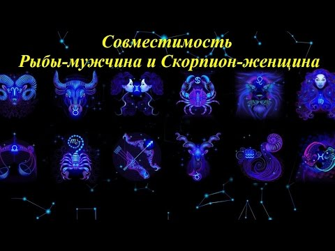 Гороскоп подходят скорпион и водолей