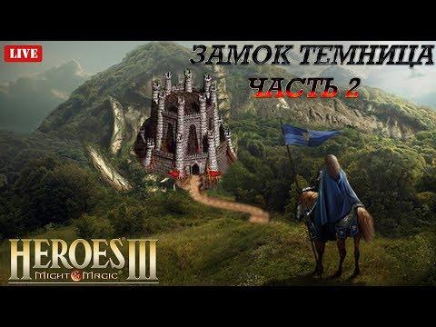 Скачать игру герои меча и магии 6 полная версия через торрент