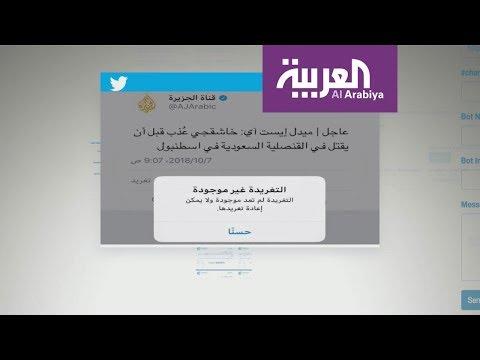 العرب اليوم - شاهد: ليلة شطب التغريدات المزيّفة بشأن خاشقجي