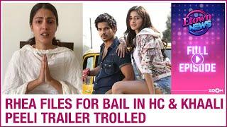 Rhea moves Bombay HC for bail | Ishaan-Ananya's Khaali Peeli trailer TROLLED | E-Town News Full