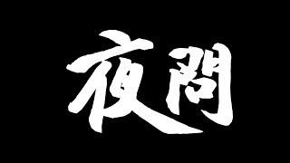 2019.08.12黃智賢夜問–涪陵榨菜、金馬獎、香港反送中