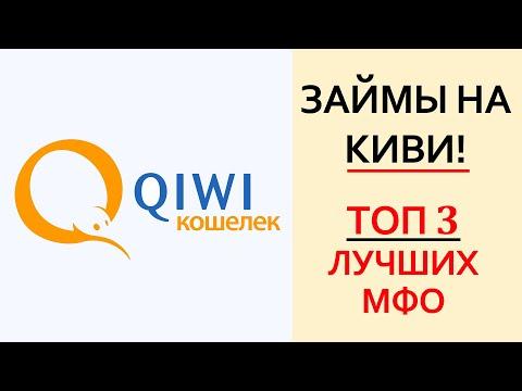 Займы на QIWI-кошелек | ТОП-3 МФО на Киви мгновенно и без отказа