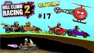ВЫЗОВЫ #17 - Челлендж Машинки Хилл Климб Рейсинг 2 секреты игры Видео для детей