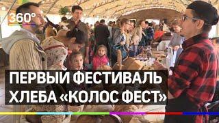 Первый фестиваль хлеба «Колос фест»