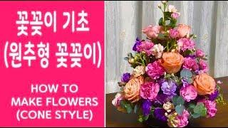 홈장식 예쁜 원추형 꽃꽂이 기초💐 How To Make Flower Arrangement (Corn Style)💐生け花