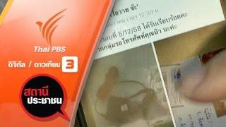 สถานีประชาชน - เตือนภัยถูกหลอกร่วมลงทุน-ประมูลโทรศัพท์ ทาง internet