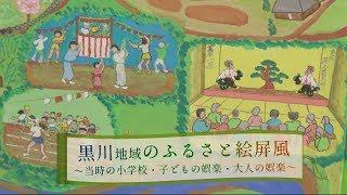 【山内ふるさと絵屏風】黒川編 当時の小学校 子どもの娯楽 大人の娯楽