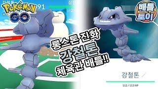 강철톤  - (포켓몬스터) - 포켓몬고 롱스톤 진화 강철톤 실전 체육관 대결 [배틀토이] Pokemon GO