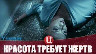Сериал Красота требует жертв (2018) 1-4 серии детектив на канале ТВЦ - анонс