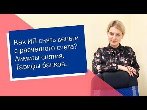 Как ИП снять деньги с расчетного счета (ИП/РФ)
