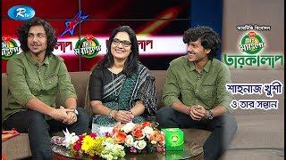 Mr. Mango Tarokalap | Tarokalap Shahnaz Khushi  | Celebrity Talkshow | Rtv Entertainment