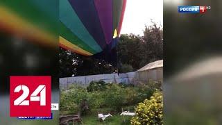 Следователи выясняют причины падения воздушного шара - Россия 24