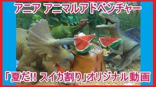 アニア 恐竜 アニマルアドベンチャー「夏だ!! スイカ割り」Original Movie