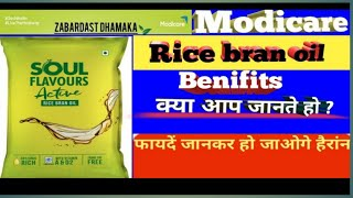 Modicare Rice bran Oil health benefits ।।अब नही होगी कोई बिमारी ।। #MSr_success_life - Download this Video in MP3, M4A, WEBM, MP4, 3GP