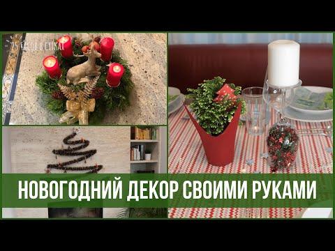 10 ЛАЙФХАКОВ для декора дома к НОВОМУ ГОДУ своими руками | 25 часов в сутках
