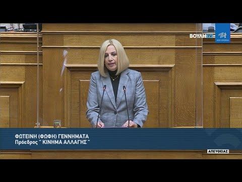 Φ. Γεννηματά: Να έρθει στη Βουλή το θέμα του ελληνικού προγράμματος για το Ταμείο Ανάκαμψης