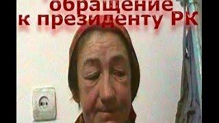 Посмертное обращение к Назарбаеву Н. А.