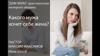 """Максим Максимов """"Какого мужа хочет себе жена?"""""""