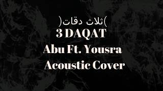 [Cover]  3 DAQAT Abu Ft. Yousra Acoustic (talat Da2at)