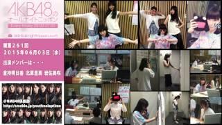 AKB48のオールナイトニッポン第261回2015年6月3日倉持明日香北原里英岩佐美咲