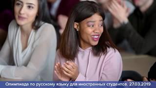 Республиканская олимпиада по русскому языку для иностранных студентов в БГУ