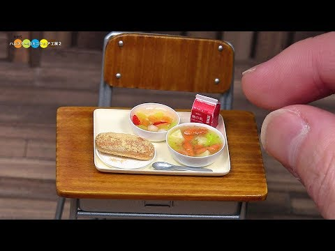 DIY Miniature School lunch ミニチュア学校給食作り Fake food