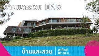 บ้านและสวน | EP.5 | วันที่ 31 มี.ค.62 Full EP