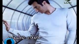تحميل اغاني ايهاب توفيق - الحبيب الغالي MP3