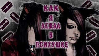 КАК Я ЛЕЖАЛ В ПСИХУШКЕ / Неко Няшка / Neko Nyaska /