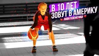 ЕЙ ВСЕГО 10! НАША ШКОЛЬНИЦА ГОТОВА РАЗНЕСТИ WNBA! В 10 ЛЕТ ПОЗВАЛИ ИГРАТЬ В ШТАТЫ!