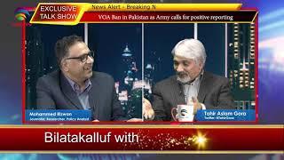 Why IMF reluctant to bailout Pakistan? VOA Ban in Pakistan - Bilatakalluf with Tahir Aslam Gora