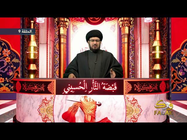 قبضة الثأر الحسيني الحلقة 9: بلغتهم النصرة فخذلوا الحسين عليه السلام ج6