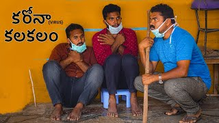 Village lo coronavirus kala kalam | My Village Show Comedy