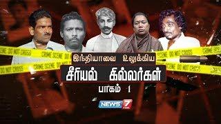 இந்தியாவை உலுக்கிய சீரியல் கில்லர்கள் பாகம் 01 | Serial Killers in India | News 7 Tamil