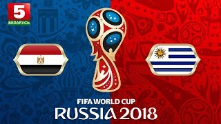 ЧМ-2018. Египет – Уругвай. Обзор