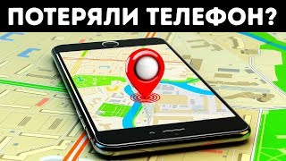5 Простых Способов Найти Потерянный iPhone
