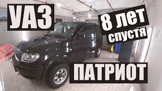 УАЗ Патриот, 8 лет спустя, состояние кузова #1
