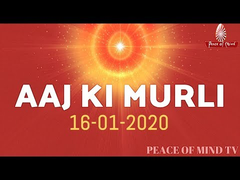 आज की मुरली 16-01-2020 | Aaj Ki Murli | BK Murli | TODAY'S MURLI In Hindi | BRAHMA KUMARIS | PMTV (видео)