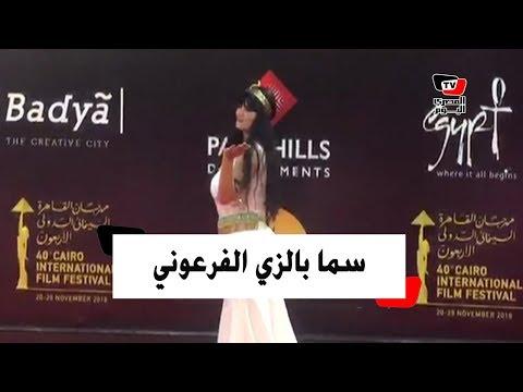 سما المصري بالزي الفرعوني