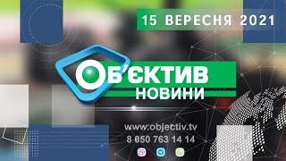 Об'єктив-новини 15 вересня 2021