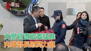 女警官遭藍委猛推 內政部長慰問力挺|三立新聞網SETN.com