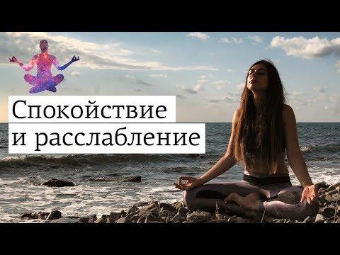 Как расслабить тело и успокоить